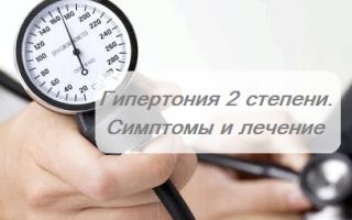 Hipertónia 2 fok: okok, diagnózis, kezelés